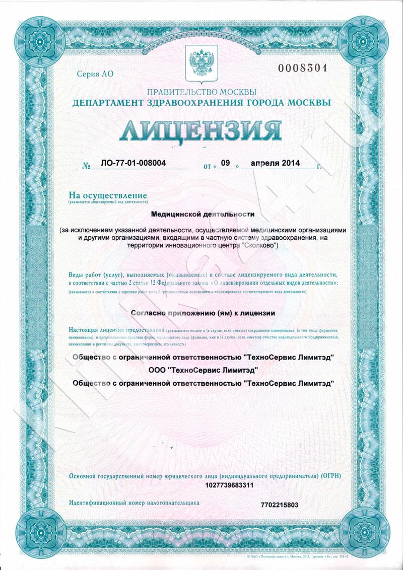 licenzija-klinika24-1b