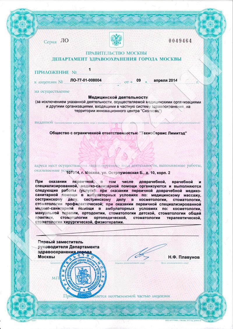 licenzija-klinika24-3b